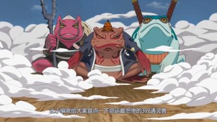 火影忍者:命运最悲惨的3只通灵兽,2只得无辜,一只被用废!