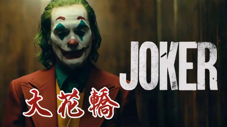 【小丑】《大花轿》在哥谭市做一个快乐的小丑,弘扬社会主义正能量