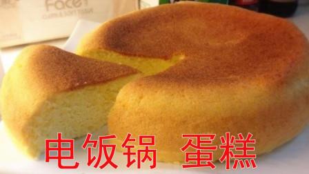 自从学会用电饭锅做蛋糕,老公再也不想买烤箱了,3分钟学会烘焙