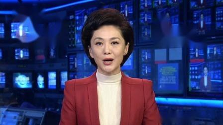 央视新闻联播 2019 召开会议审议条例