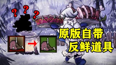 【饥荒】原版自带的反鲜道具,纯净档玩家福音!