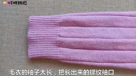 毛衣袖子太长,刺绣花边改短,简单漂亮又实用,新手一看就会