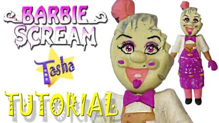 手办:用软泥打造尖叫冰淇淋女角色,你认识吗?