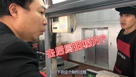实拍:我是如何说服一个陌生人到他的后厨拍美食秘方,结尾有惊喜