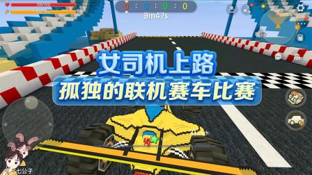 迷你世界女司机上路 孤独的联机赛车比赛