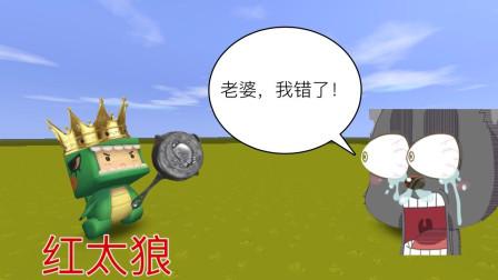"""迷你世界:小表弟捡到红太狼""""平底锅"""",替""""羊村""""打跑灰太狼!"""