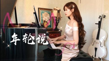 《年轮说》钢琴演奏,Cover杨丞琳