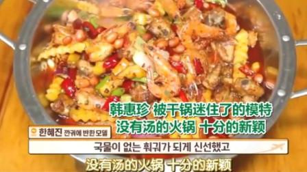 """韩综:零差评,让韩国人""""赞不绝口""""的中国美食,实在是太好吃了!"""
