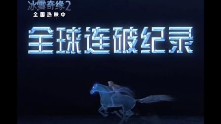 《冰雪奇缘2》艾莎一键换装、骑马疾驰的名场面来了!
