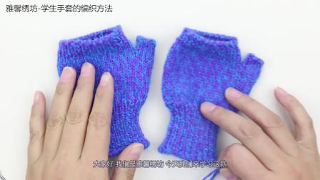 雅馨绣坊学生手套编织视频钩法图解视频教程