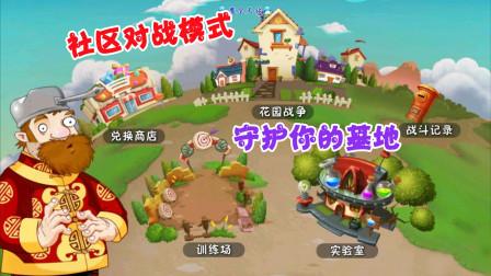 天铭 植物大战僵尸2中文版 07 社区对战模式 守护你的基地