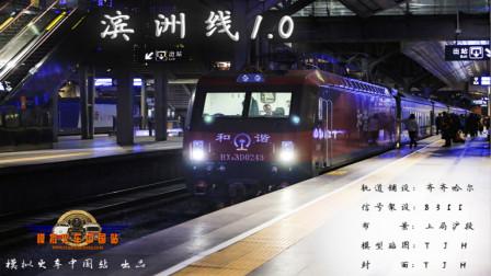 滨洲线1.0(无信号版)齐齐哈尔-齐齐哈尔南