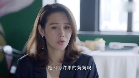 第二次也很美:许朗的母亲劝沈逸林不能放弃,她会支持到底的