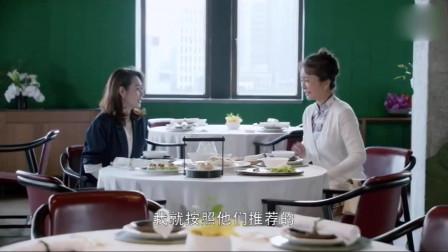 第二次也很美:许朗的母亲请沈逸林吃饭,想跟她聊聊