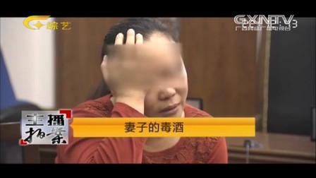 妻子往丈夫酒中下毒,庭审现场痛哭流涕:他早晚得把我杀了