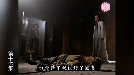【张卫健版西游记17】悟空狼入虎穴救师傅,却被白骨精套路打昏!