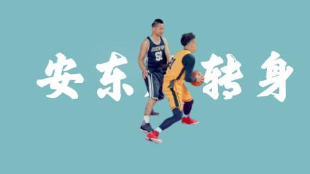91篮球教学 158 安东尼科比惯用干脆转身投篮技巧