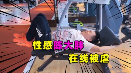 陈大白:健身总迟到,教练说要搞我,对我展开魔鬼训练!