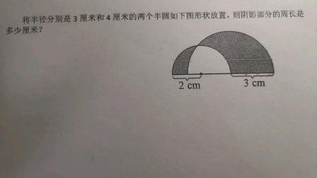 将半径分别是3厘米和2厘米的两个半圆如下图形状放置,则阴影部分的周长是多少厘米?