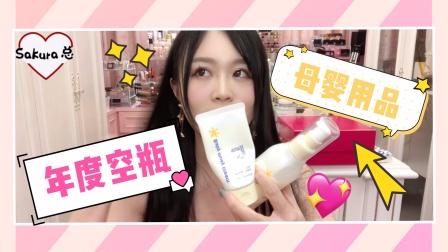 2019年年度空瓶!第4⃣️集 彩妆铁皮❤️母婴用品空瓶