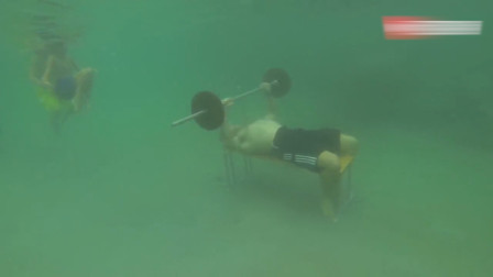 逆天老外挑战在水底卧推,不带任何挑战装置,是个汉子