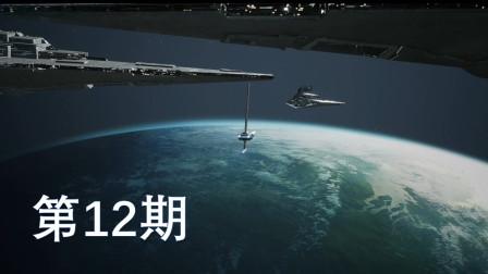 星球大战绝地:陨落的武士团 第12期:黑暗之地