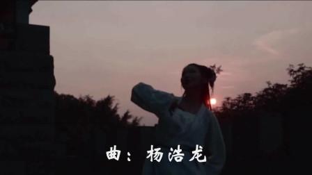 杨浩龙的这首《想你想到心里头》盈盈悦耳,真是别有一番滋味
