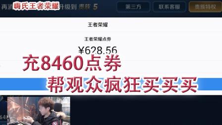 嗨氏王者荣耀:充8460点券帮粉丝团观众疯狂买买买