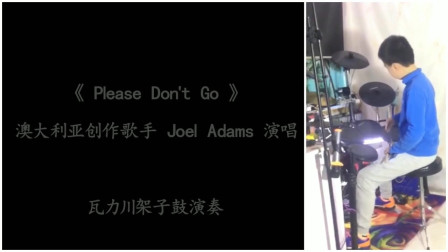 瓦力川架子鼓演奏《Please Don't Go》澳大利亚创作歌手Joel Adams演唱