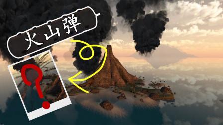把核弹扔火山口会发生什么-GMOD模组Windy枫
