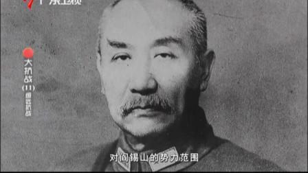 """日本侵占绥远威胁了阎锡山的统治,迫使其""""援绥抗日"""""""