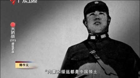 """日本诱惑傅作义""""独立自治""""遭拒绝:我只知道国家!"""