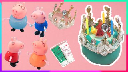 灵犀小乐园之美食小能手 佩奇一家DIY皇冠蛋糕,送给妈妈的生日礼物