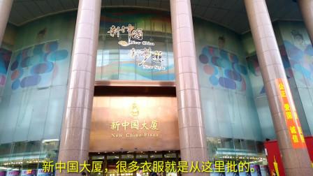 带大家去看看广州驰名中外的服装批发市场——广州十三行