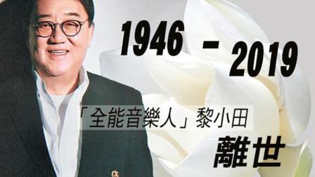 73岁音乐人黎小田今晨安详离世 秘书证实去世消息