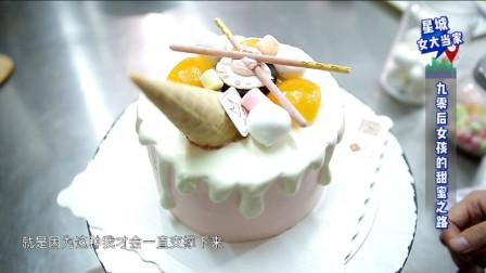 90后最美创业追梦少女,定制蛋糕的蝶变人生