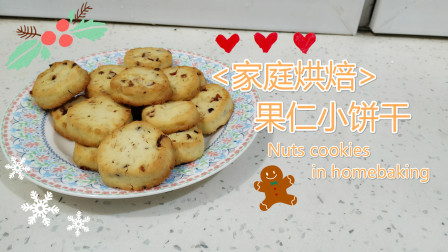 【家庭烘焙之果仁小饼干Nuts cookies in home baking】