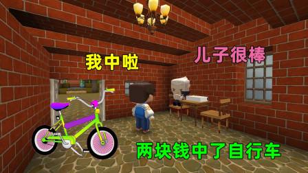 迷你世界:儿子花两块钱,得到心爱的自行车,结果是父亲原价买的
