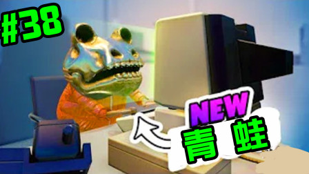 【XY小源】模拟神奇青蛙Amazing Frog 第38 V3新版 BUG