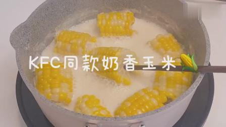 用黄油煮玉米,奶香味特别足,太美味了