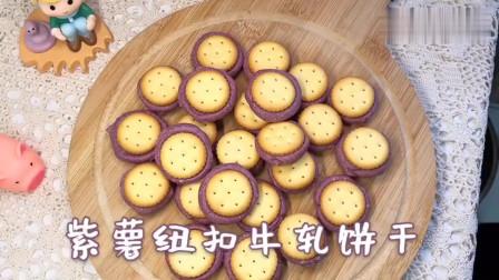 紫薯纽扣牛轧饼干,一口一个超满足