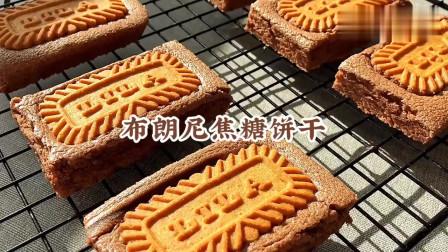 自制布朗尼焦糖饼干,追剧时的小零食