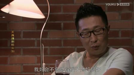 林永健这段戏太牛了,为了爱情硬生生磨成了汉语十级考试,到底谁妈好呢?