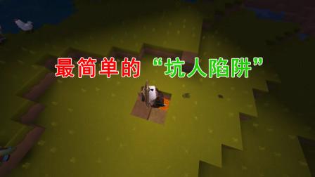 """迷你世界小课堂13:游戏中最简单的""""坑人陷阱""""1分钟制作完成"""