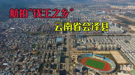 会泽县为什么叫钱王之乡?很有钱吗?其实她是云南省的贫困县之一,如今发展和建设的怎么样?