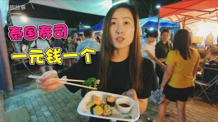 姑娘在泰国清迈的周末夜市,这里寿司才一元钱,消费真低又吃撑了
