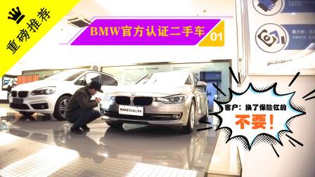 """""""揭秘""""BMW官方认证二手车!20万预算买宝马320Li,有收获吗?"""
