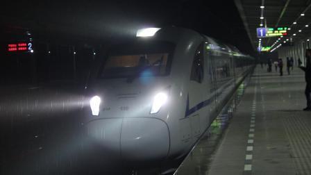 【19.11.30】D354次进全椒站停车 CRH3A
