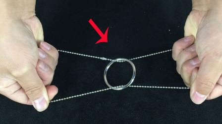 两手不松开项链,如何才能取出铁圈?看完教学我服了