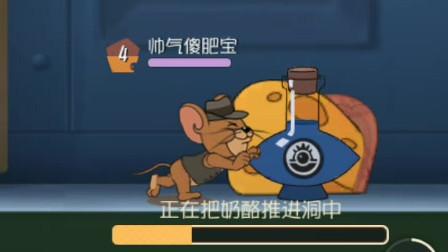 猫和老鼠手游:杰瑞发现洞口有瓶药水,上面有个眼镜的标志!